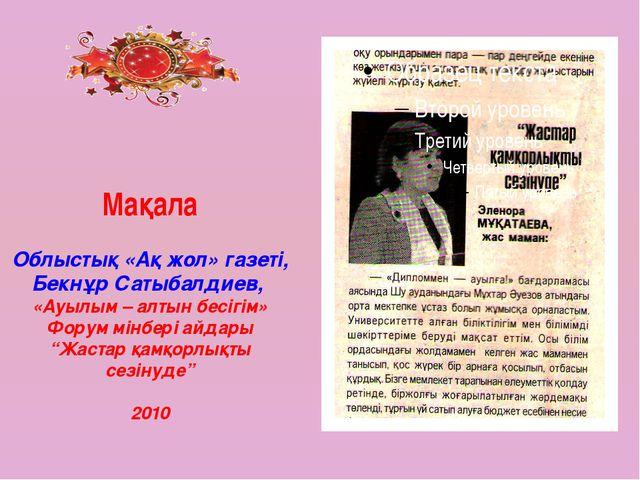 Мақала Облыстық «Ақ жол» газеті, Бекнұр Сатыбалдиев, «Ауылым – алтын бесігім...