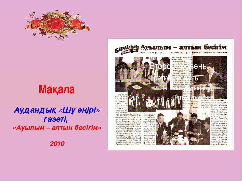 Мақала Аудандық «Шу өңірі» газеті, «Ауылым – алтын бесігім» 2010