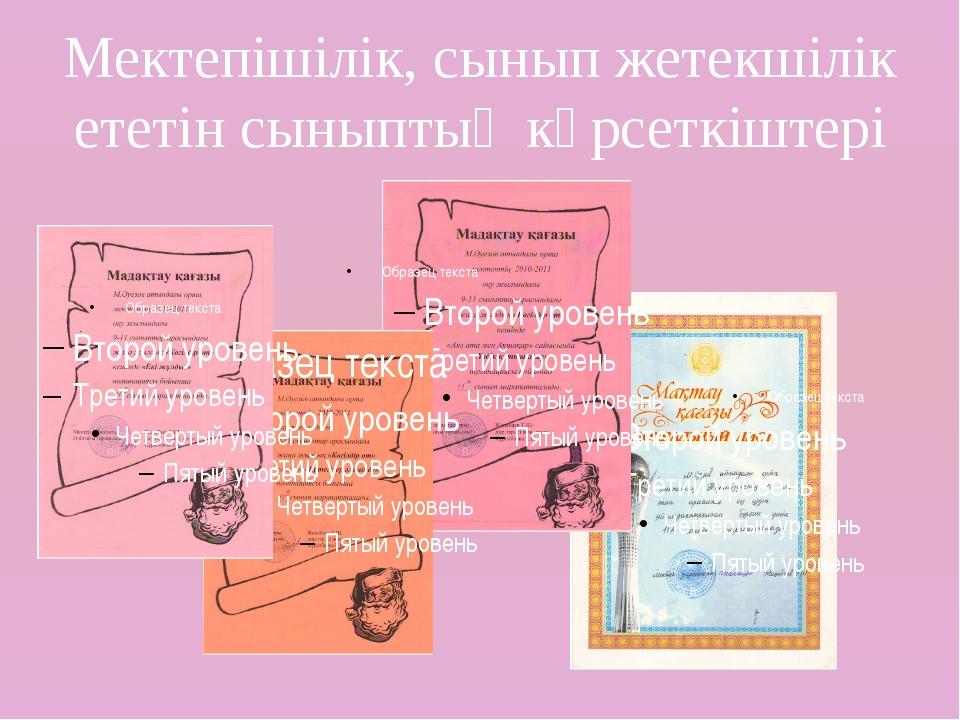 Мектепішілік, сынып жетекшілік ететін сыныптың көрсеткіштері 1.