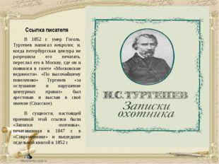 Ссылка писателя В 1852 г. умер Гоголь. Тургенев написал некролог, и, когда пе
