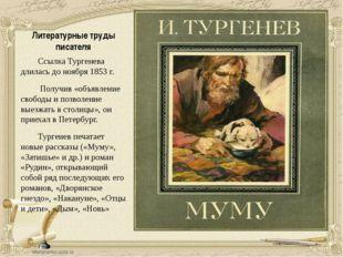 Литературные труды писателя Ссылка Тургенева длилась до ноября 1853 г. Получи