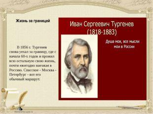 Жизнь за границей В 1856 г. Тургенев снова уехал за границу, где с начала 60-