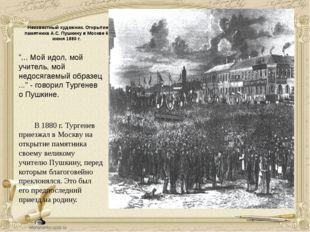 Неизвестный художник. Открытие памятника А.С. Пушкину в Москве 6 июня 1880