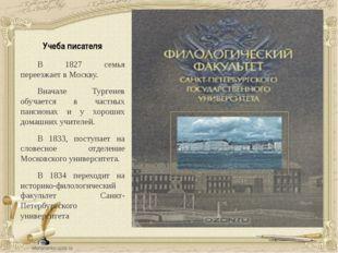 Учеба писателя В 1827 семья переезжает в Москву. Вначале Тургенев обучается в