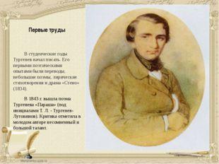 Первые труды В студенческие годы Тургенев начал писать. Его первыми поэтическ
