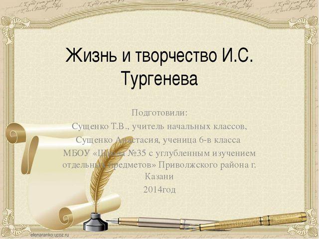 Жизнь и творчество И.С. Тургенева Подготовили: Сущенко Т.В., учитель начальны...