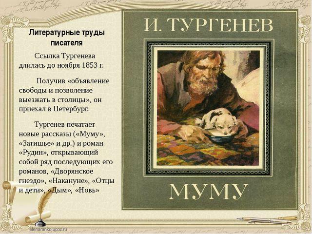 Литературные труды писателя Ссылка Тургенева длилась до ноября 1853 г. Получи...