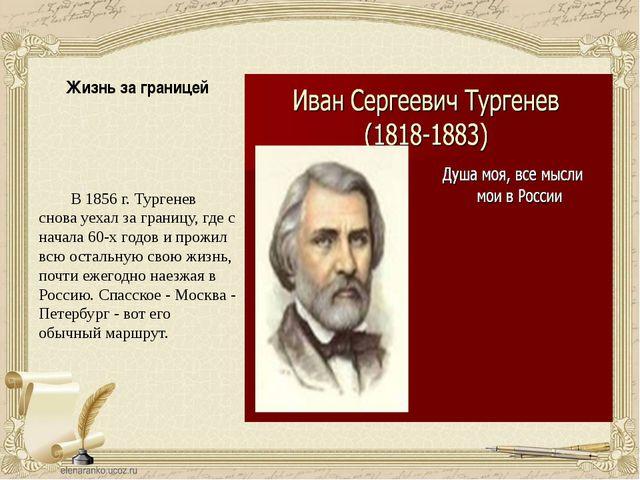 Жизнь за границей В 1856 г. Тургенев снова уехал за границу, где с начала 60-...