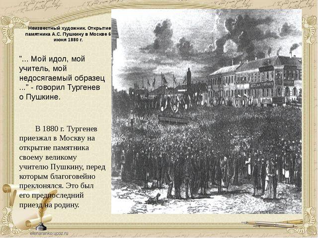 Неизвестный художник. Открытие памятника А.С. Пушкину в Москве 6 июня 1880...