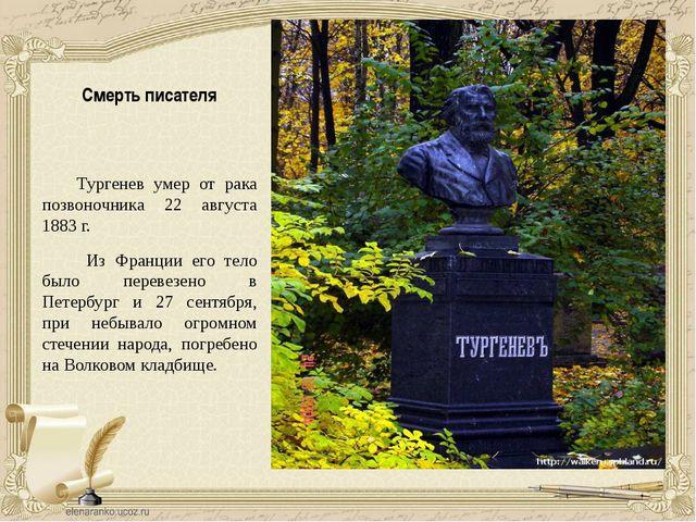 Смерть писателя Тургенев умер от рака позвоночника 22 августа 1883 г. Из Фран...