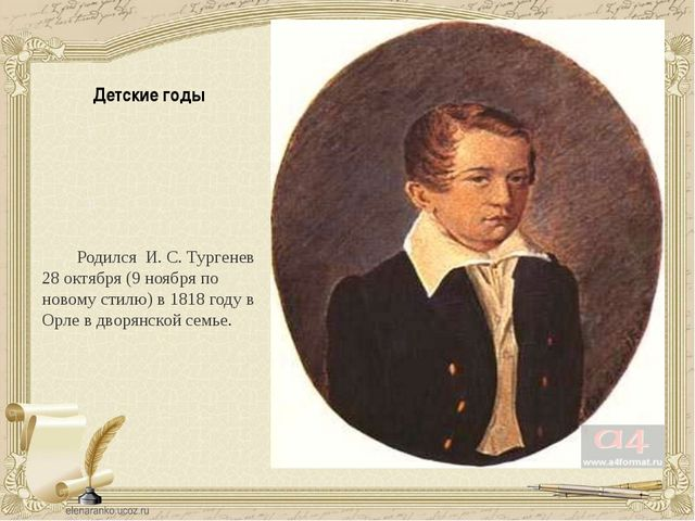 Детские годы Родился И. С. Тургенев 28 октября (9 ноября по новому стилю) в 1...