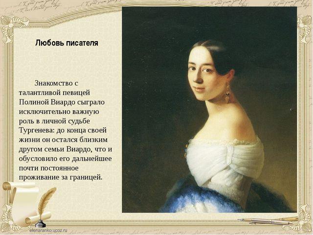 Любовь писателя Знакомство с талантливой певицей Полиной Виардосыграло исклю...