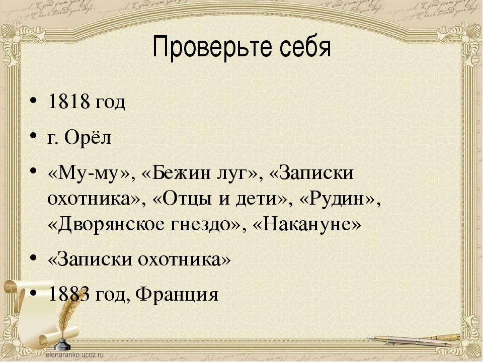 Проверьте себя 1818 год г. Орёл «Му-му», «Бежин луг», «Записки охотника», «От...