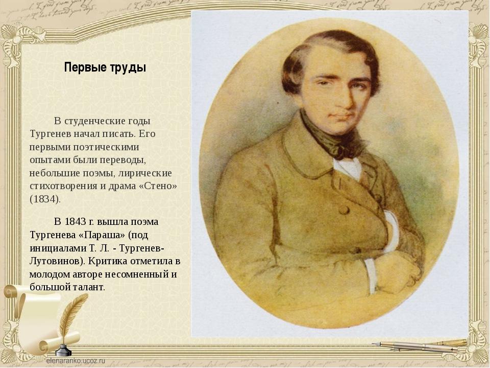 Первые труды В студенческие годы Тургенев начал писать. Его первыми поэтическ...
