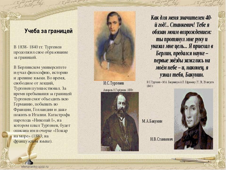 Учеба за границей В 1838- 1840 гг. Тургенев продолжил свое образование за гра...