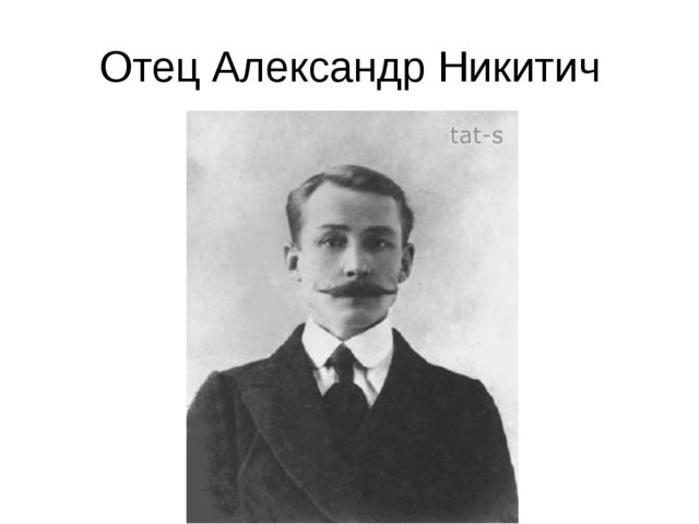 Отец Александр Никитич