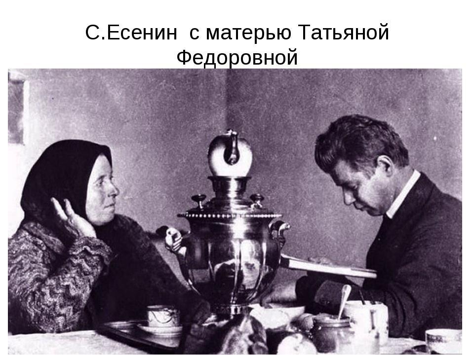 С.Есенин с матерью Татьяной Федоровной