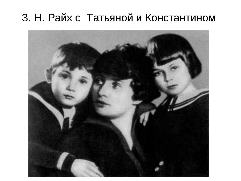 З. Н. Райх с Татьяной и Константином