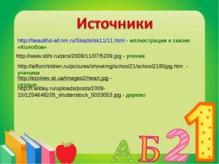 http://beautiful-all.nm.ru/Skazki/sk11/11.html - иллюстрации к сказке «Колобо