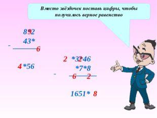 Вместо звёздочек поставь цифры, чтобы получилось верное равенство 6 9 4 8 2 2