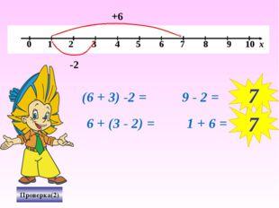 (6 + 3) -2 = 9 - 2 = Проверка(2) -2 7 6 + (3 - 2) = 1 + 6 = 7 +6 0 1 2 3 4 5