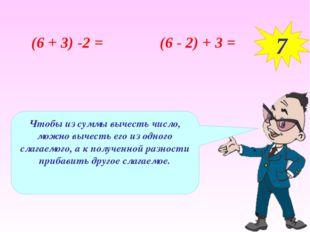 Чтобы из суммы вычесть число, можно вычесть его из одного слагаемого, а к пол