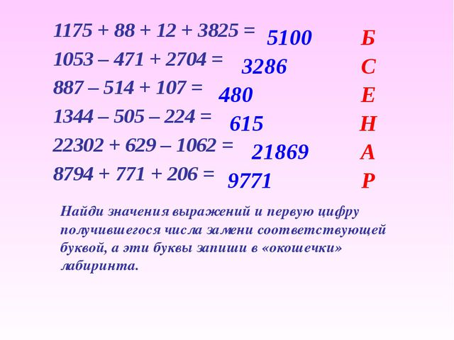 Б С Е Н А Р 5100 3286 480 615 21869 9771 Найди значения выражений и первую ци...