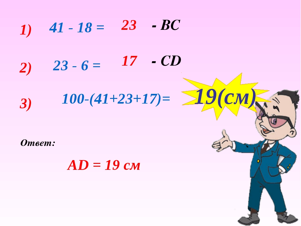 1) 41 - 18 = 23 - ВС 2) 23 - 6 = 17 - СD 3) 100-(41+23+17)= 19(cм) Ответ: АD...