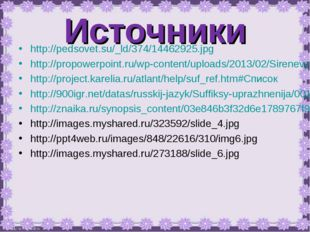 Источники http://pedsovet.su/_ld/374/14462925.jpg http://propowerpoint.ru/wp-