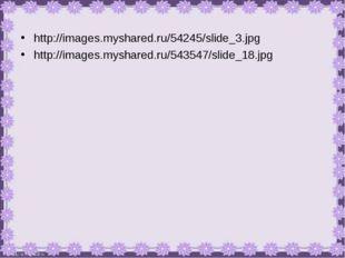 http://images.myshared.ru/54245/slide_3.jpg http://images.myshared.ru/543547/
