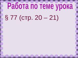 § 77 (стр. 20 – 21)