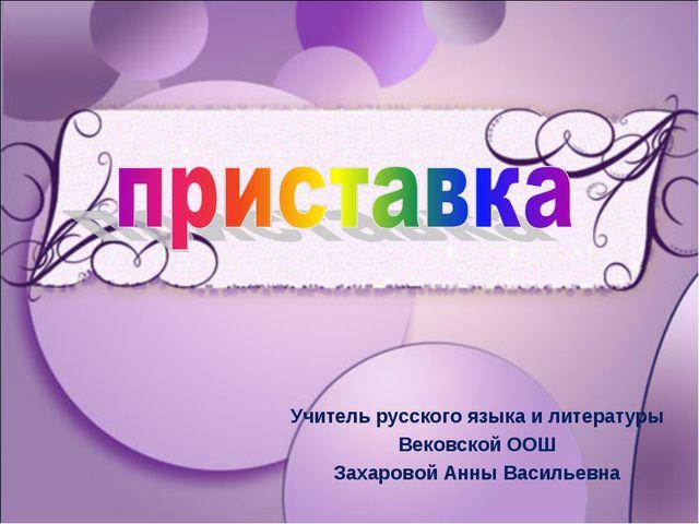 Учитель русского языка и литературы Вековской ООШ Захаровой Анны Васильевна