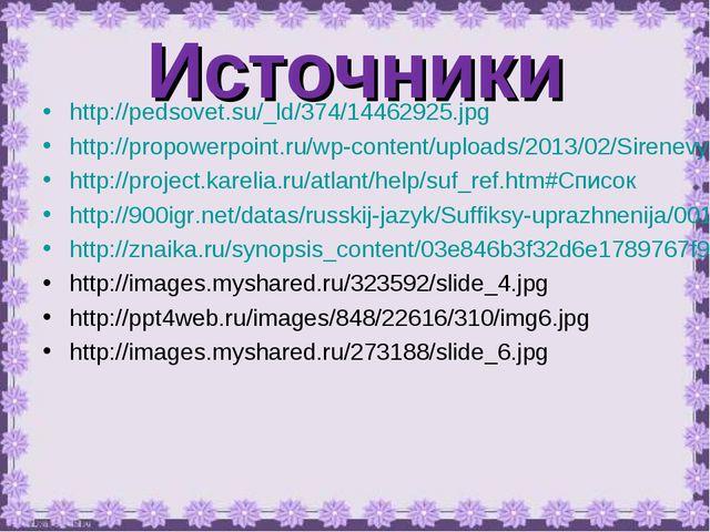 Источники http://pedsovet.su/_ld/374/14462925.jpg http://propowerpoint.ru/wp-...