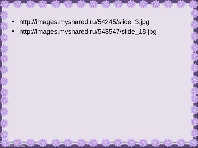 http://images.myshared.ru/54245/slide_3.jpg http://images.myshared.ru/543547/...