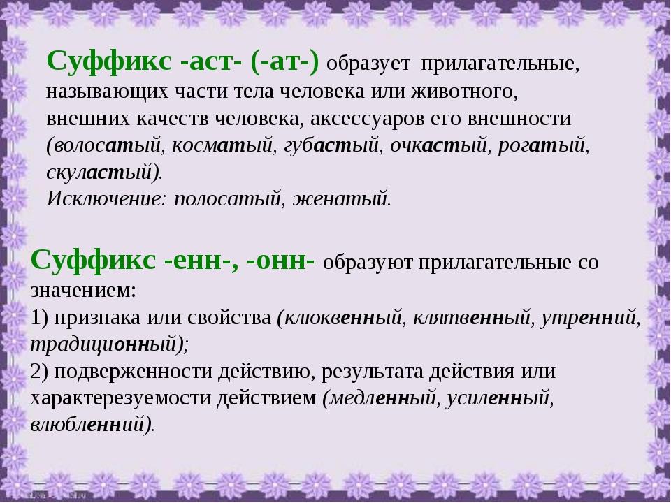 Суффикс-аст- (-ат-)образует прилагательные, называющих части тела человека...