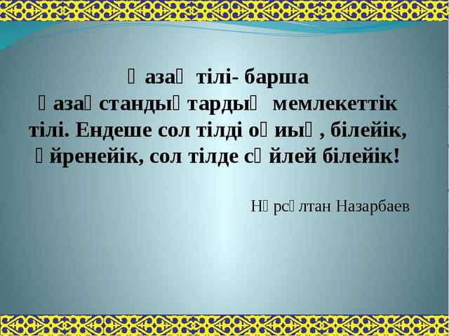 Қазақ тілі- барша қазақстандықтардың мемлекеттік тілі. Ендеше сол тілді оқиық...