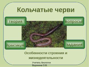 Дождевые черви имеют……………………… окраску. Тело червя сильно вытянуто в …………… . П
