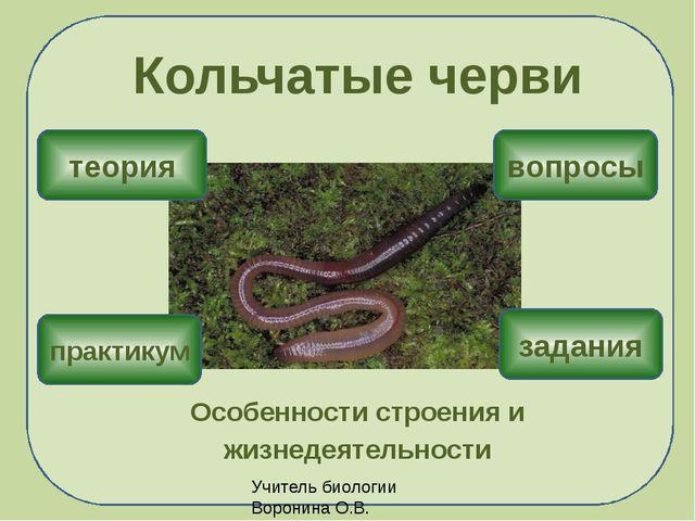 Дождевые черви имеют……………………… окраску. Тело червя сильно вытянуто в …………… . П...