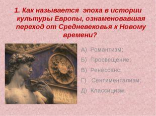 1. Как называется эпоха в истории культуры Европы, ознаменовавшая переход от
