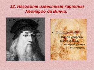 12. Назовите известные картины Леонардо да Винчи.