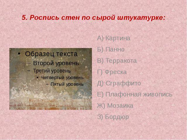 5. Роспись стен по сырой штукатурке: А) Картина Б) Панно В) Терракота Г) Фрес...