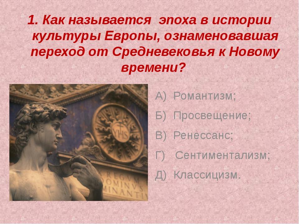 1. Как называется эпоха в истории культуры Европы, ознаменовавшая переход от...