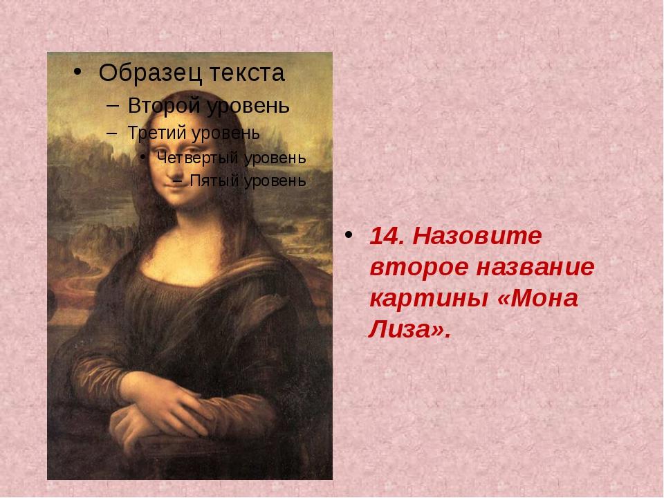 14. Назовите второе название картины «Мона Лиза».