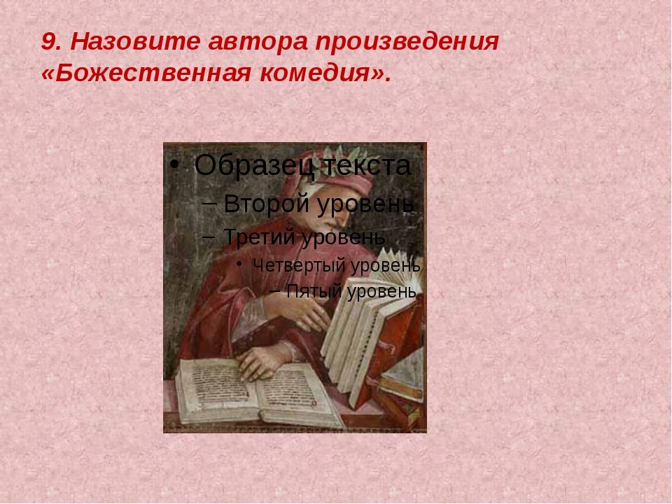 9. Назовите автора произведения «Божественная комедия».