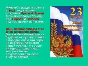 Мужской праздник возник в 1918 году как день рождения Красной Армии в ознаме
