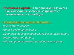 Российская Армия - это вооруженные силы нашей Родины, которые защищают ее не