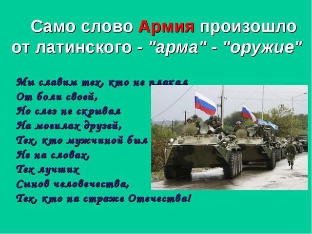 """Само слово Армия произошло от латинского - """"арма"""" - """"оружие"""" Мы славим тех,..."""