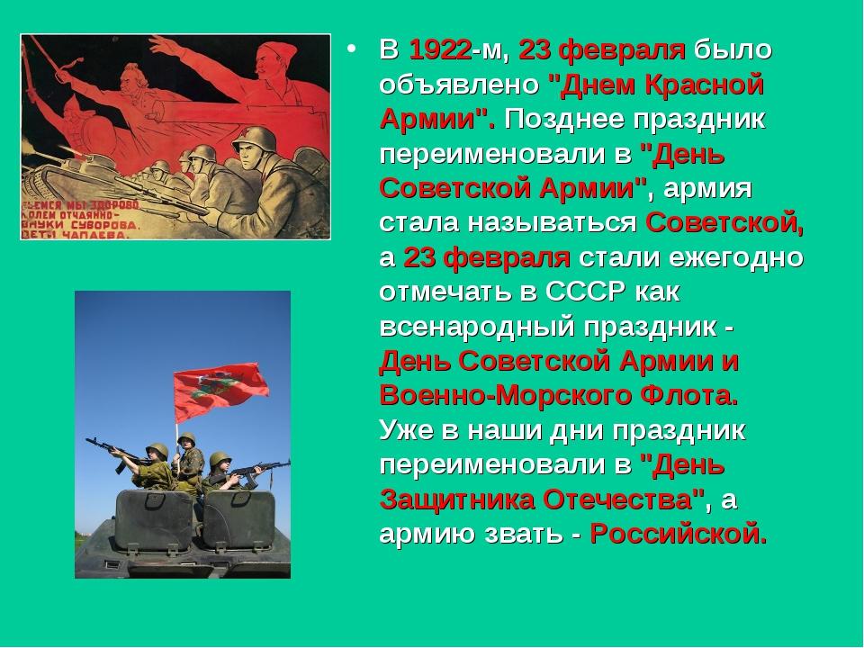 """В 1922-м, 23 февраля было объявлено """"Днем Красной Армии"""". Позднее праздник пе..."""