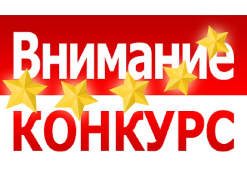 http://dosaaf51.ru/wp-content/uploads/1427833429_konkurs.jpg