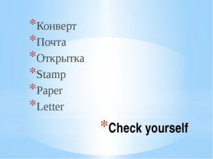 Check yourself Конверт Почта Открытка Stamp Paper Letter
